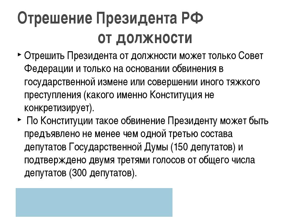 Отрешить Президента от должности может только Совет Федерации и только на осн...