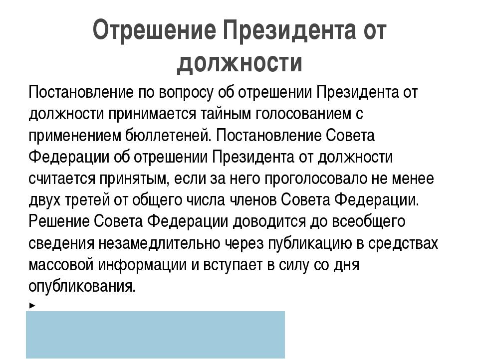Постановление по вопросу об отрешении Президента от должности принимается тай...