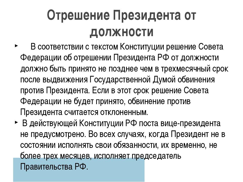 В соответствии с текстом Конституции решение Совета Федерации об отрешен...