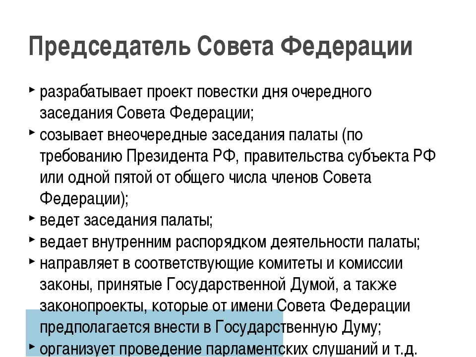 разрабатывает проект повестки дня очередного заседания Совета Федерации; созы...