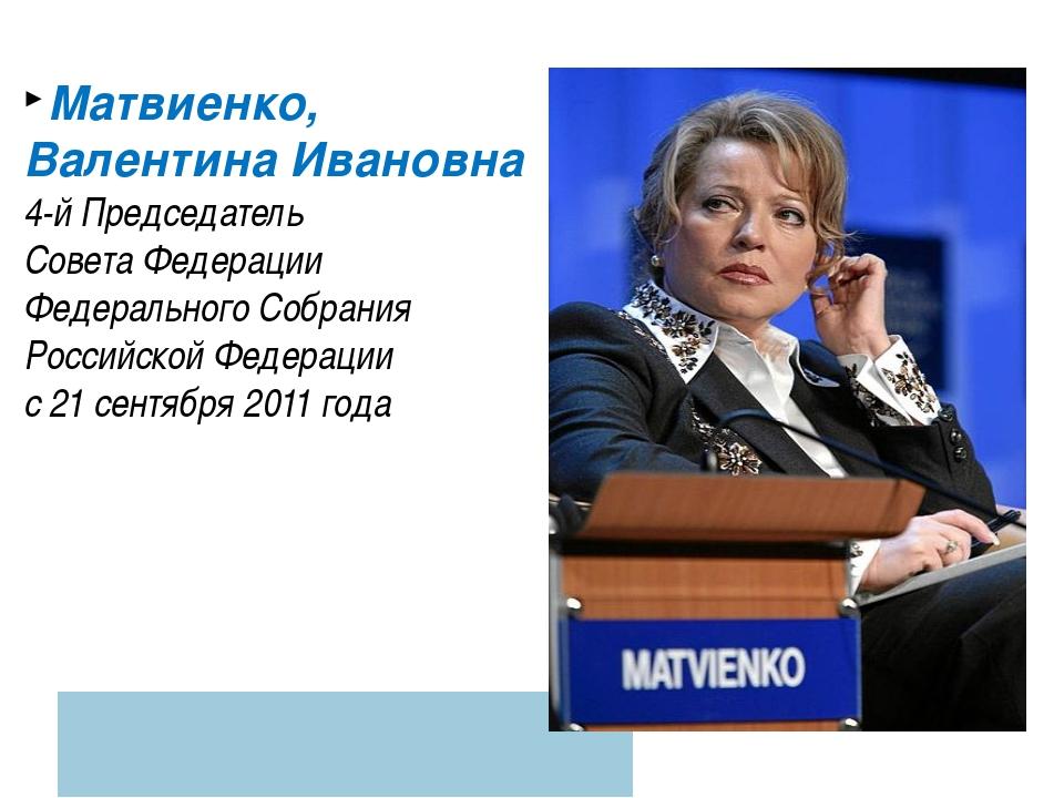 Матвиенко, Валентина Ивановна 4-й Председатель Совета Федерации Федерального...