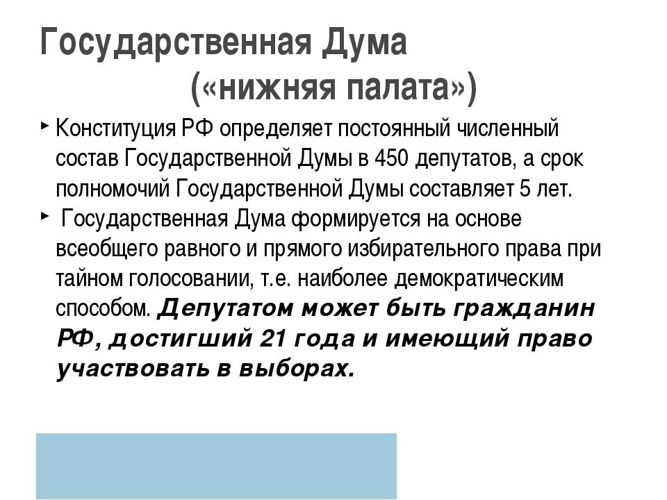 Конституция РФ определяет постоянный численный состав Государственной Думы в...