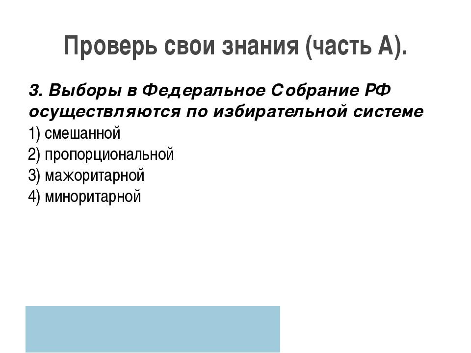 Проверь свои знания (часть А). 3. Выборы в Федеральное Собрание РФ осуществля...