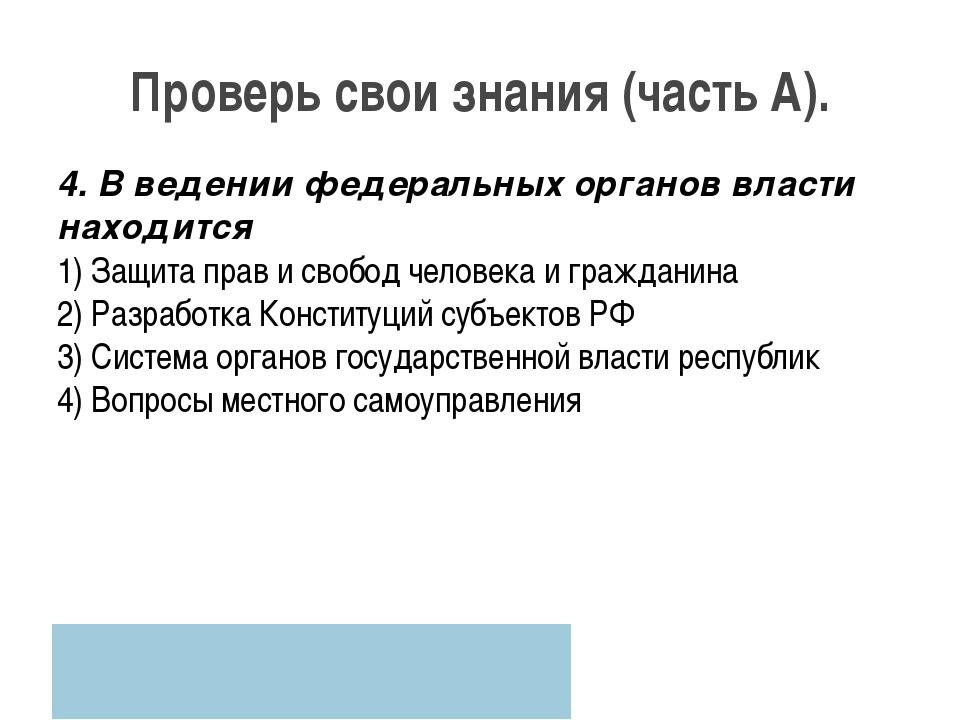 Проверь свои знания (часть А). 4. В ведении федеральных органов власти находи...