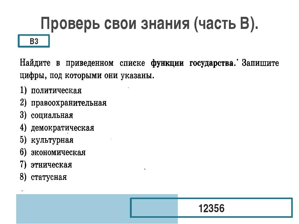 Проверь свои знания (часть В). В3 12356