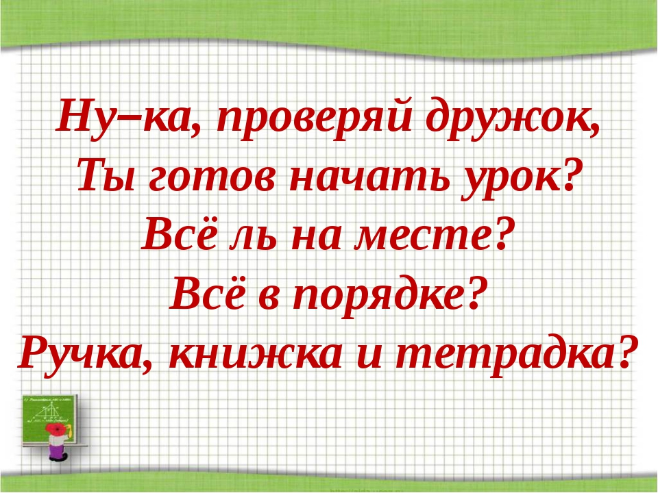 http://aida.ucoz.ru Ну–ка, проверяй дружок, Ты готов начать урок? Всё ль на...