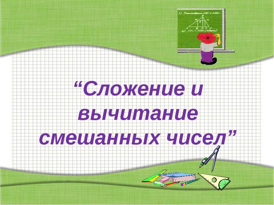 """""""Сложение и вычитание смешанных чисел"""" http://aida.ucoz.ru"""