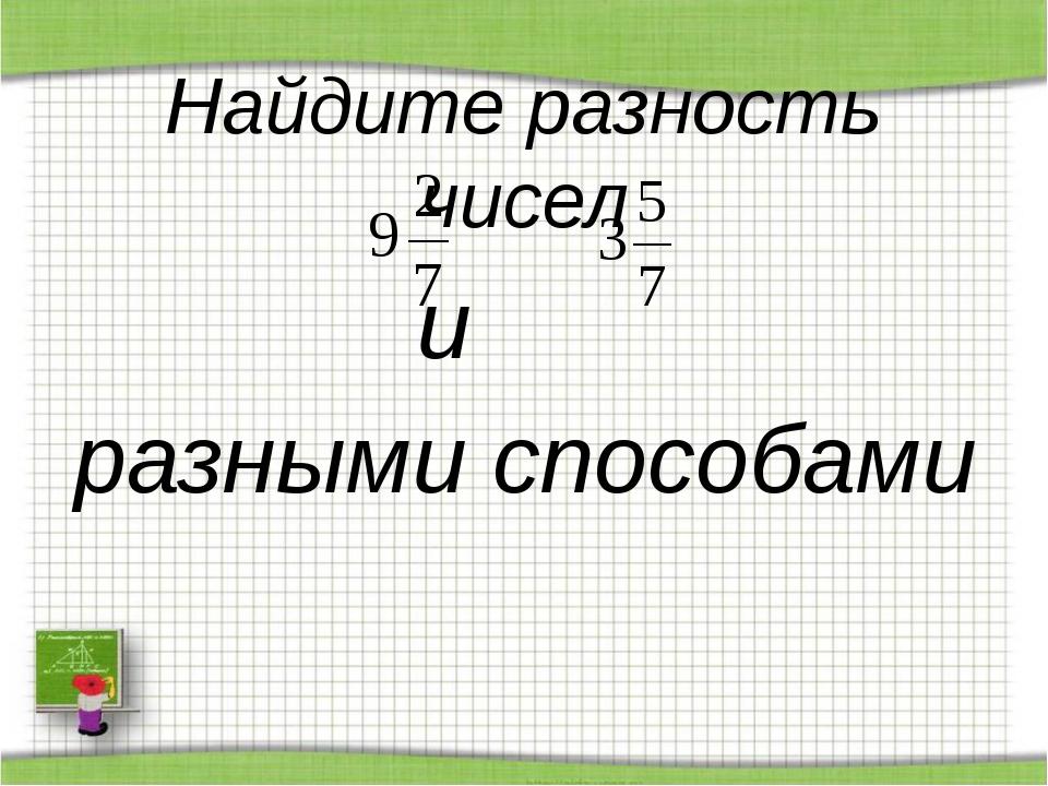 Найдите разность чисел и разными способами http://aida.ucoz.ru