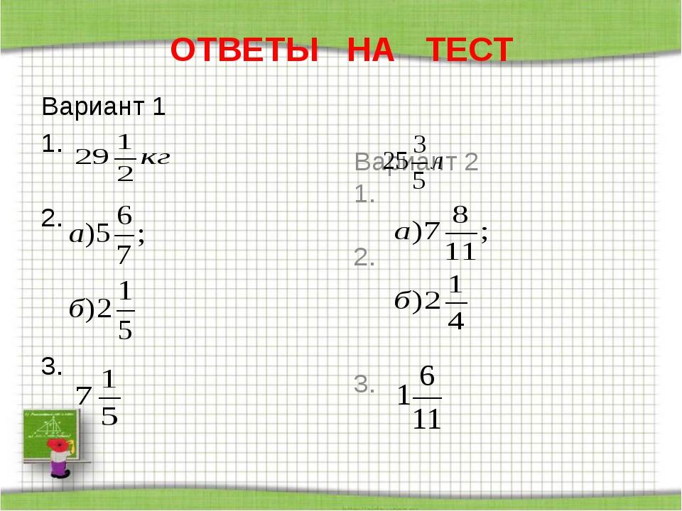 ОТВЕТЫ НА ТЕСТ Вариант 1 1. 2. 3. Вариант 2 1. 2. 3. http://aida.ucoz.ru