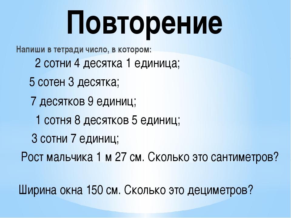 Повторение Напиши в тетради число, в котором: 2 сотни 4 десятка 1 единица; 5...