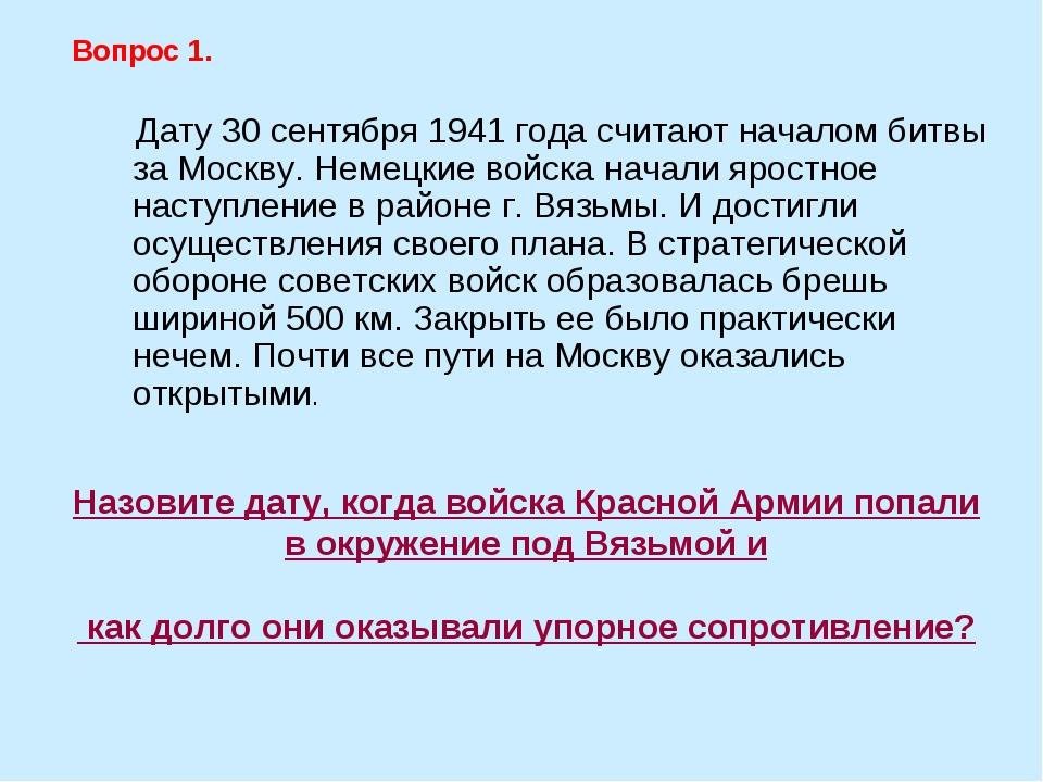 Назовите дату, когда войска Красной Армии попали в окружение под Вязьмой и ка...