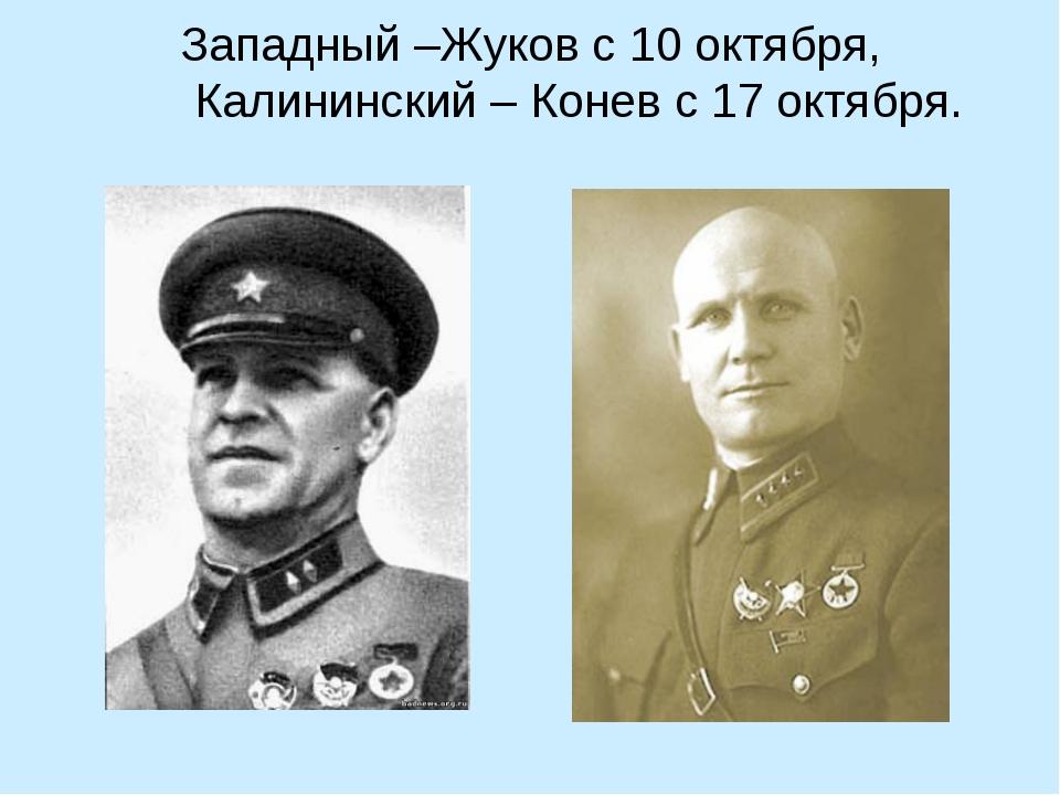 Западный –Жуков с 10 октября, Калининский – Конев с 17 октября.