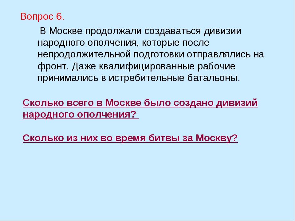 Сколько всего в Москве было создано дивизий народного ополчения? Сколько из н...
