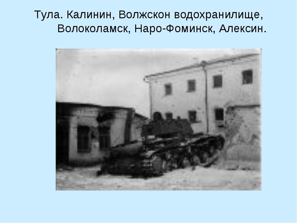 Тула. Калинин, Волжскон водохранилище, Волоколамск, Наро-Фоминск, Алексин.