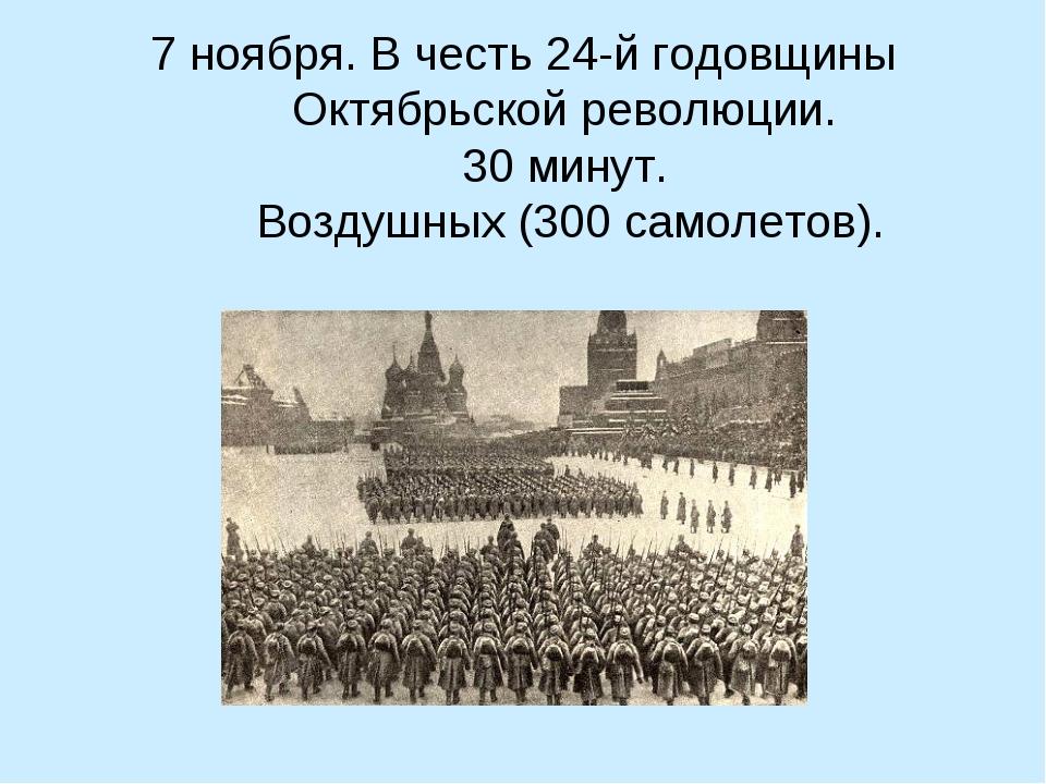 7 ноября. В честь 24-й годовщины Октябрьской революции. 30 минут. Воздушных (...