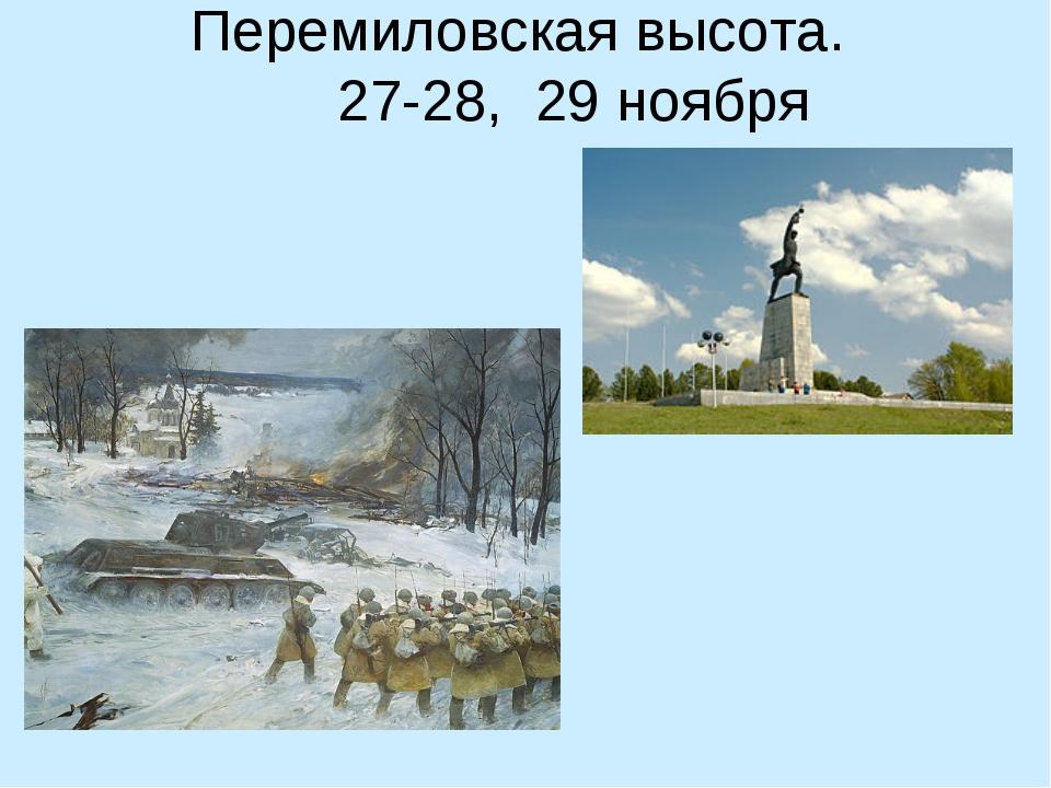 Перемиловская высота. 27-28, 29 ноября