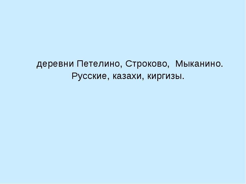 деревни Петелино, Строково, Мыканино. Русские, казахи, киргизы.