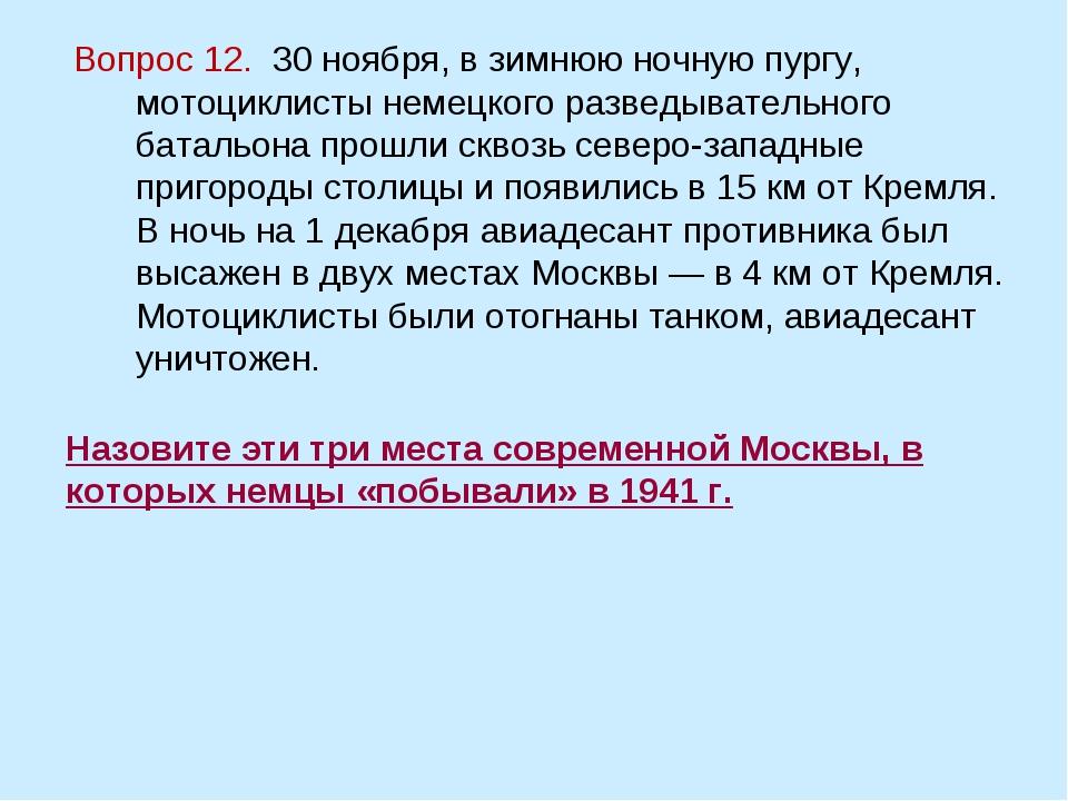 Назовите эти три места современной Москвы, в которых немцы «побывали» в 1941...