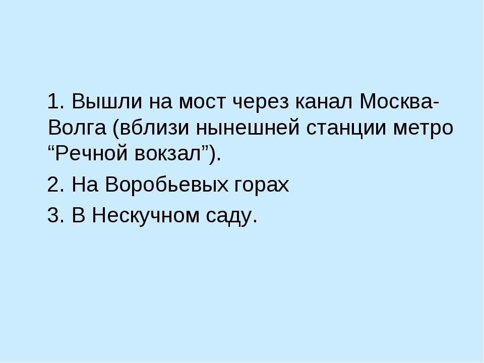"""1. Вышли на мост через канал Москва-Волга (вблизи нынешней станции метро """"Ре..."""