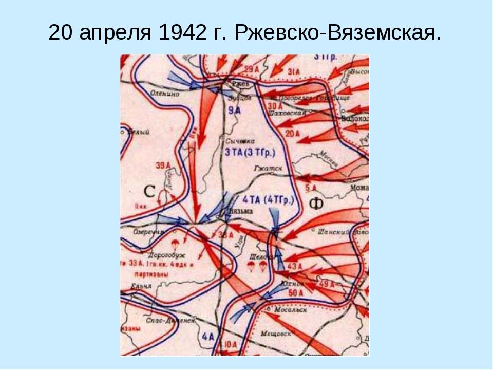 20 апреля 1942 г. Ржевско-Вяземская.