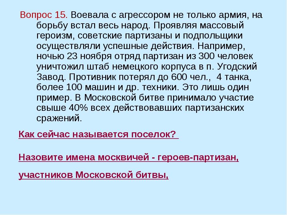 Как сейчас называется поселок? Назовите имена москвичей - героев-партизан, уч...