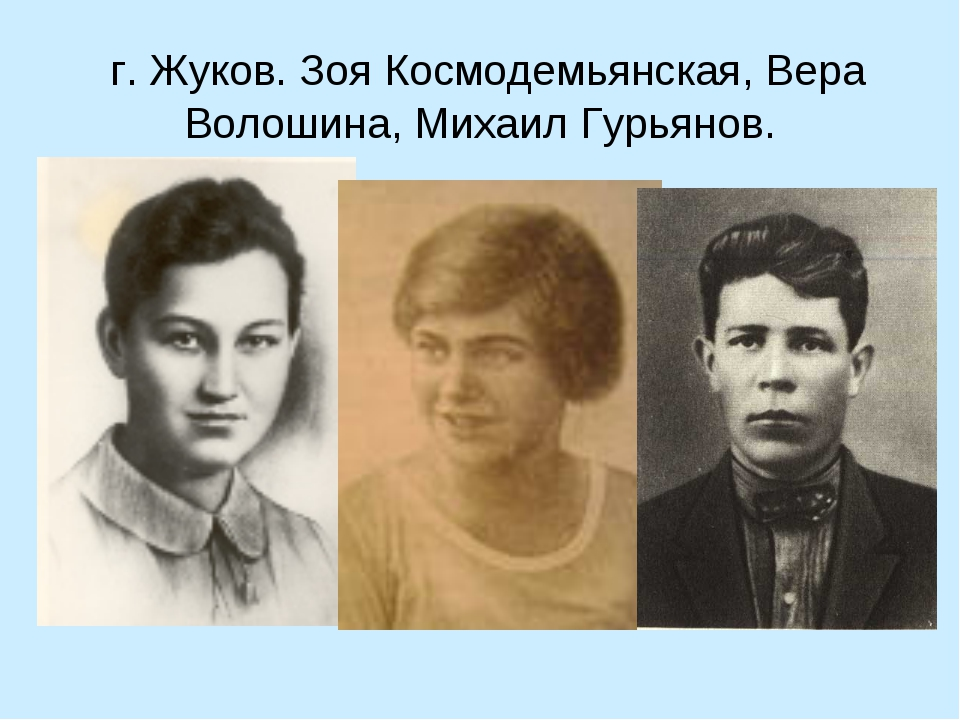 г. Жуков. Зоя Космодемьянская, Вера Волошина, Михаил Гурьянов.