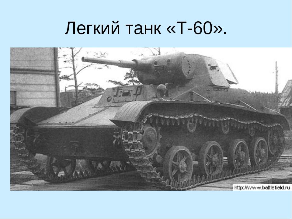 Легкий танк «Т-60».