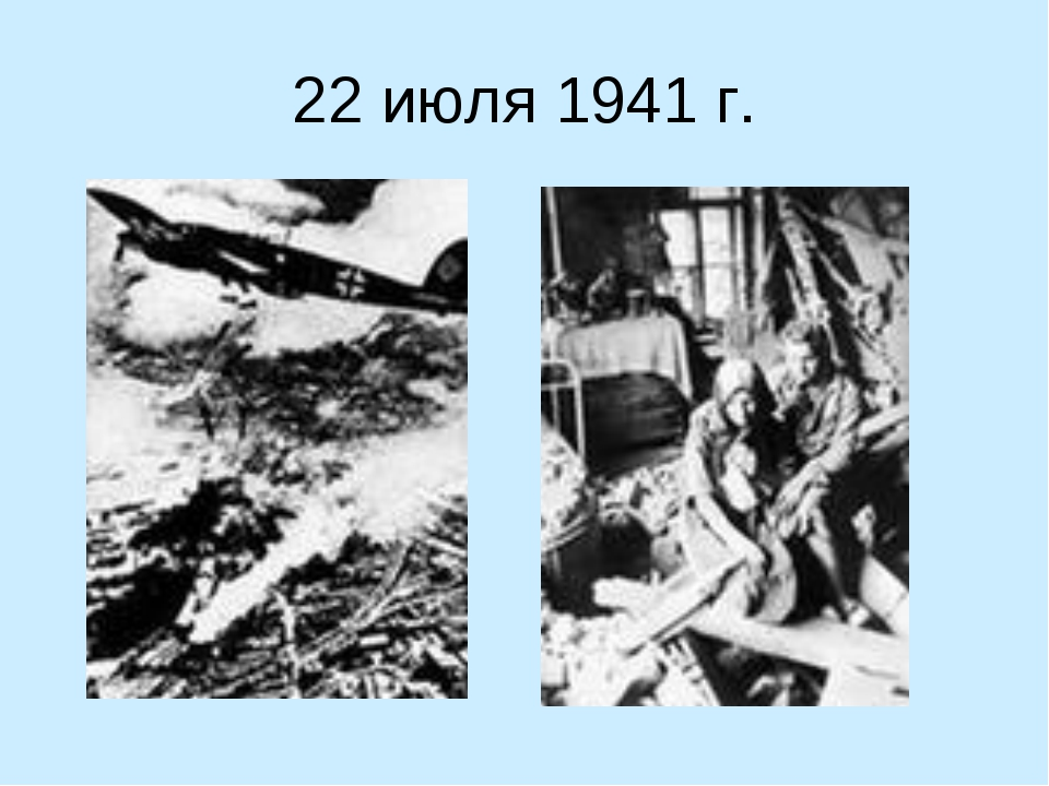 22 июля 1941 г.