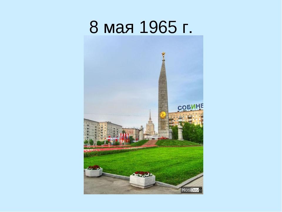 8 мая 1965 г.