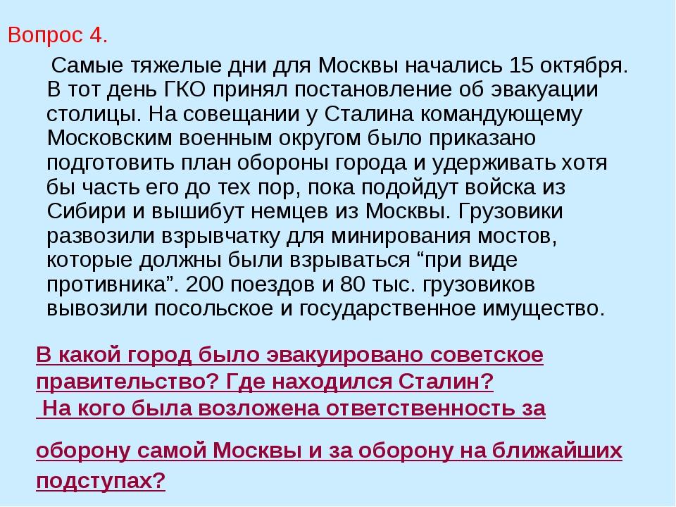 В какой город было эвакуировано советское правительство? Где находился Стали...