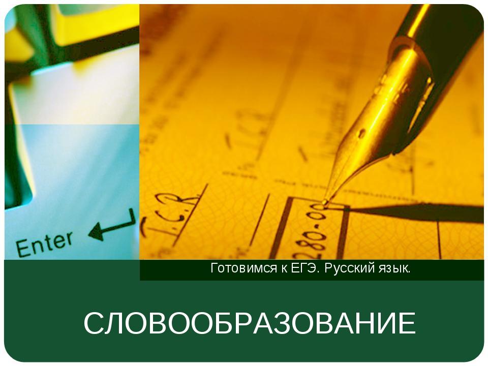 СЛОВООБРАЗОВАНИЕ Готовимся к ЕГЭ. Русский язык.