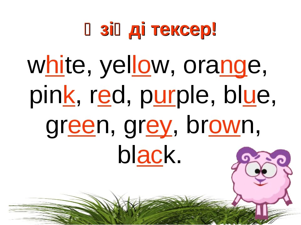 white, yellow, orange, pink, red, purple, blue, green, grey, brown, black. Өз...