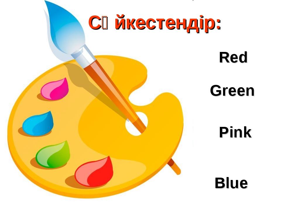 Сәйкестендір: Red Green Pink Blue