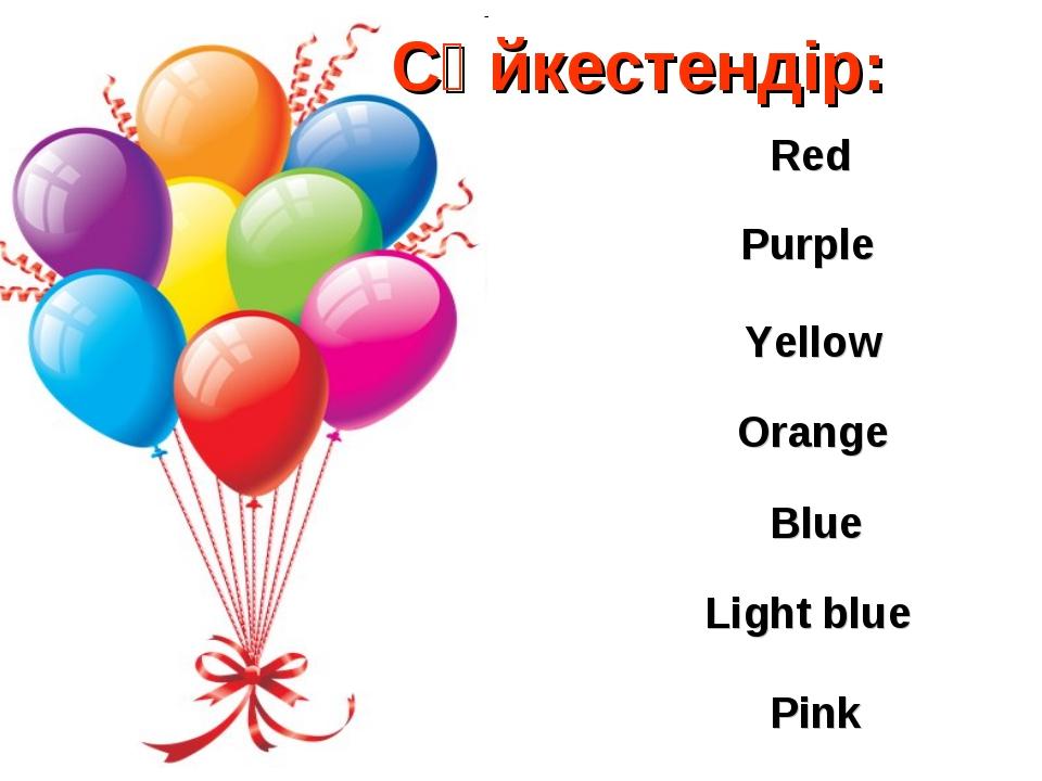 Red Purple Yellow Orange Blue Light blue Pink Сәйкестендір: