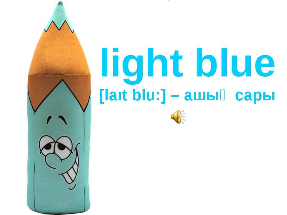 light blue [laιt blu:] – ашық сары