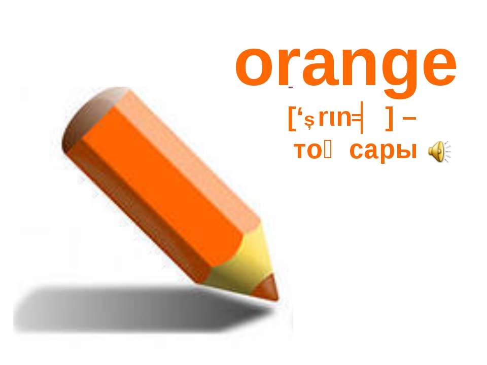 orange ['Ɔrιnʤ] – тоқ сары