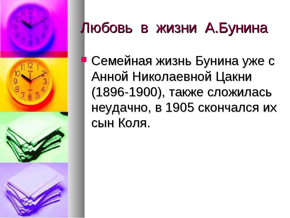Любовь в жизни А.Бунина Семейная жизнь Бунина уже с Анной Николаевной Цакни (...