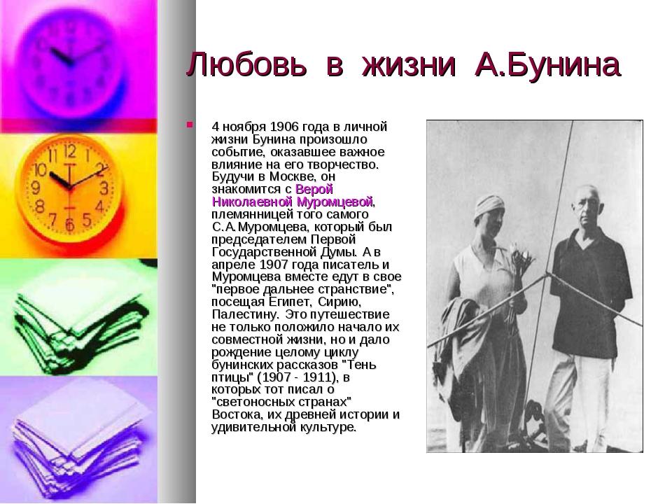 Любовь в жизни А.Бунина 4 ноября 1906 года в личной жизни Бунина произошло со...