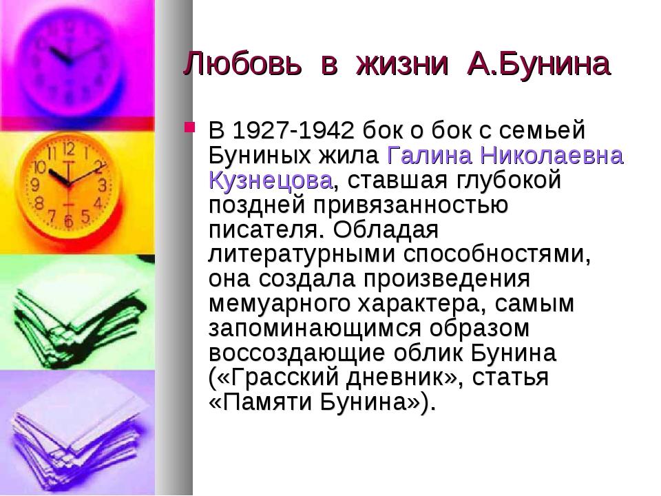 Любовь в жизни А.Бунина В 1927-1942 бок о бок с семьей Буниных жила Галина Ни...