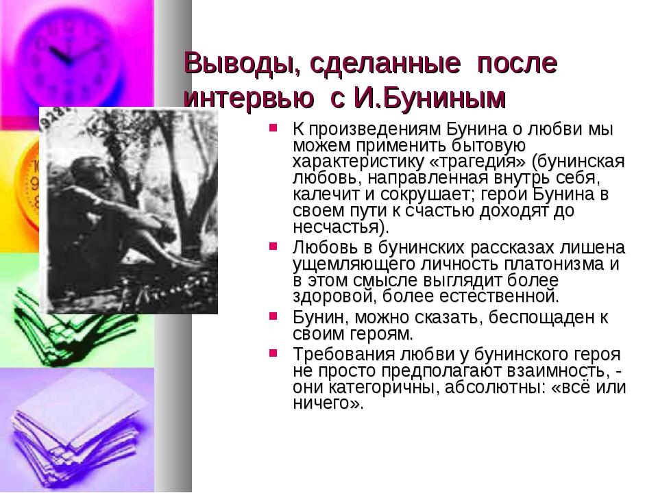 Выводы, сделанные после интервью с И.Буниным К произведениям Бунина о любви...