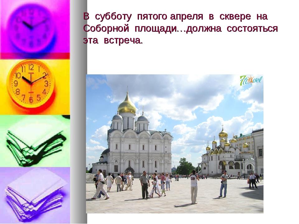 В субботу пятого апреля в сквере на Соборной площади…должна состояться эта вс...