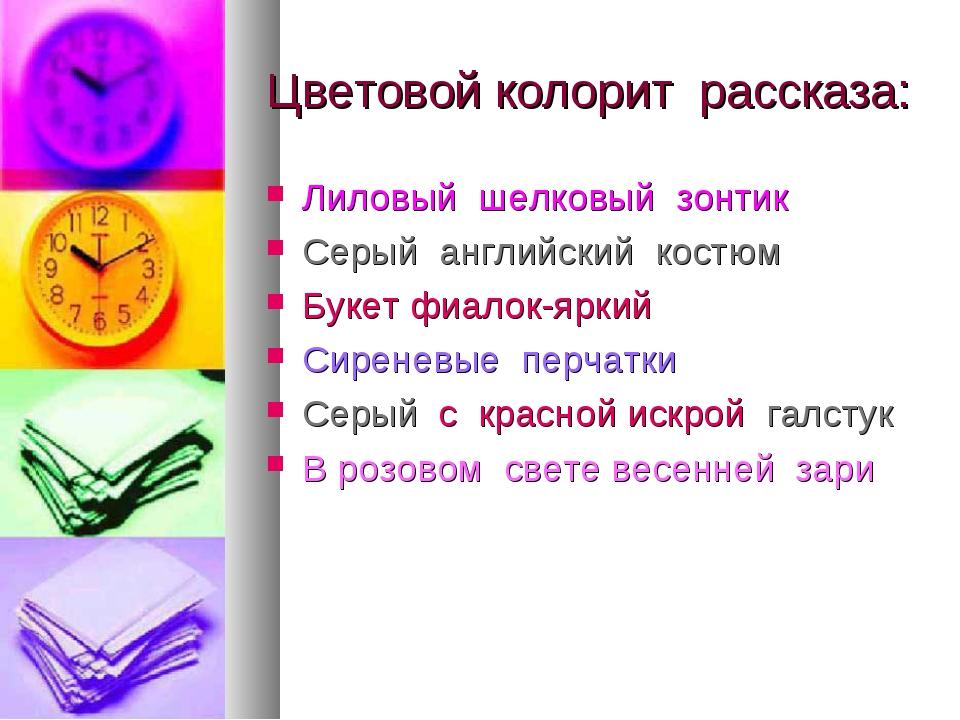 Цветовой колорит рассказа: Лиловый шелковый зонтик Серый английский костюм Бу...