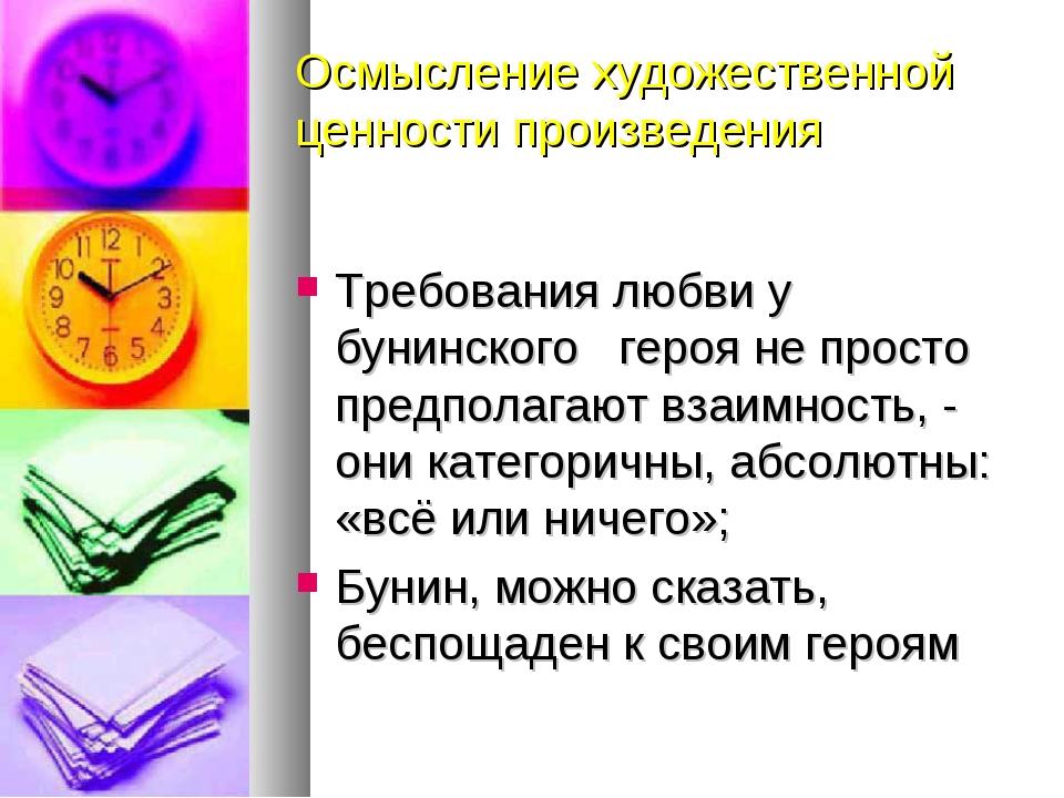 Осмысление художественной ценности произведения Требования любви у бунинского...