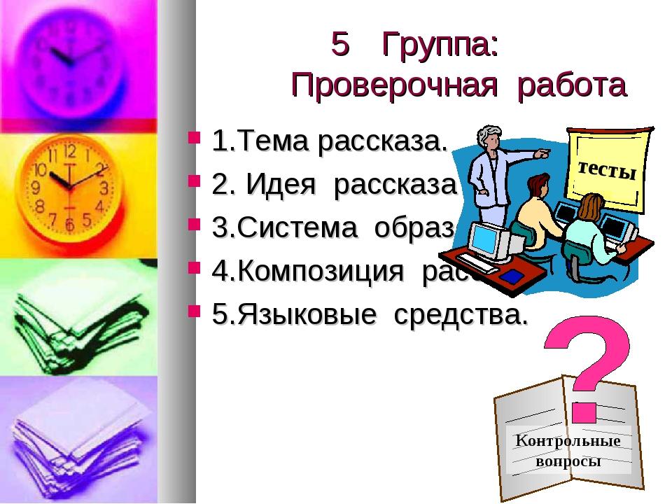 Группа: Проверочная работа 1.Тема рассказа. 2. Идея рассказа 3.Система образо...
