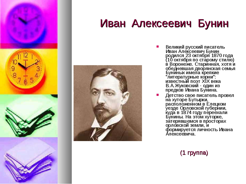 Иван Алексеевич Бунин Великий русский писатель Иван Алексеевич Бунин родился...