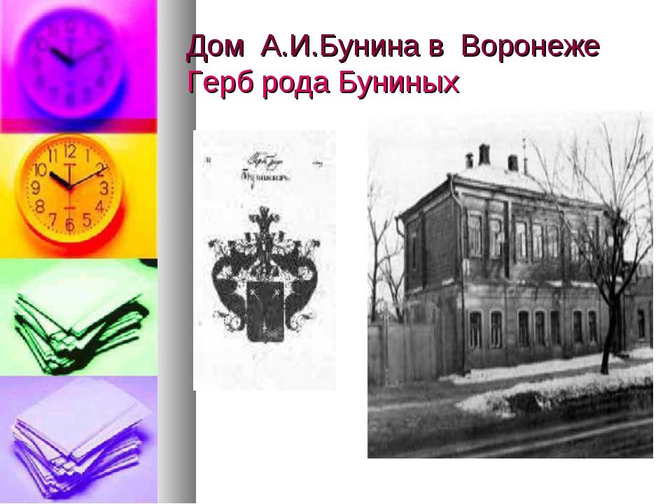 Дом А.И.Бунина в Воронеже Герб рода Буниных