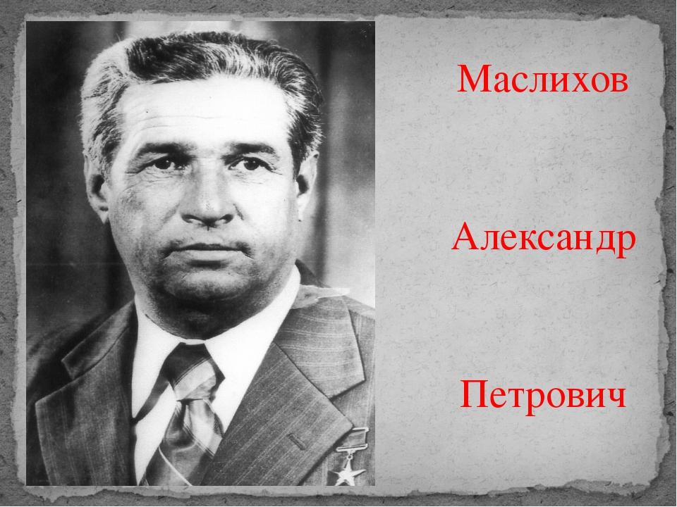 Маслихов Александр Петрович