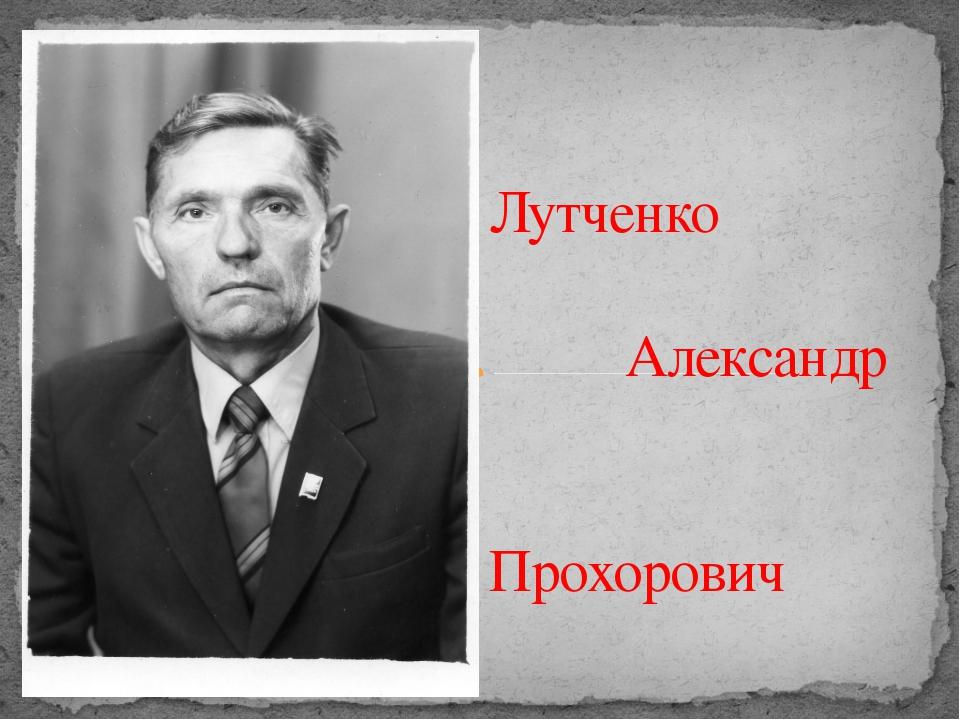 Лутченко Александр Прохорович
