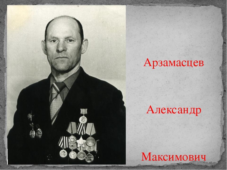 Арзамасцев Александр Максимович