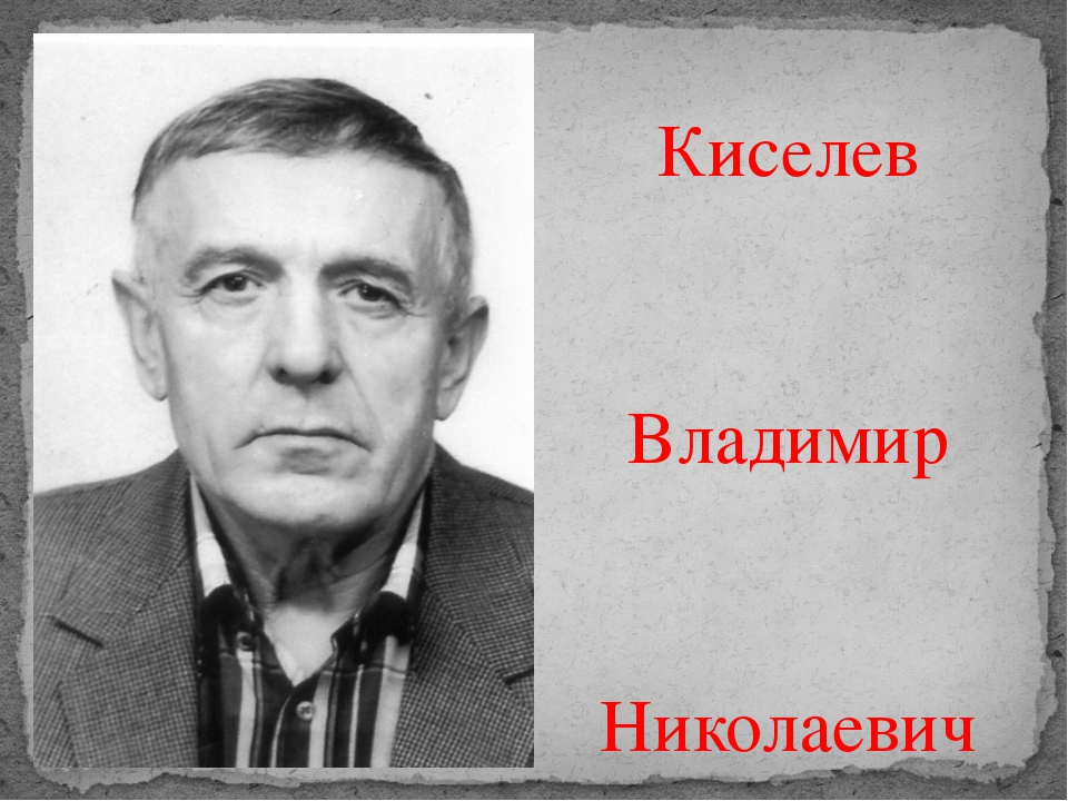 Киселев Владимир Николаевич